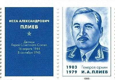 Почтовая марка Южной Осетии: Плиев Исса Александрович, Герой Советского Союза